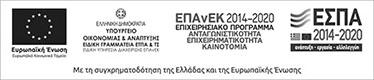 Πρόγραμμα ΕΣΠΑ - Ευρωπαϊκής Ένωσης